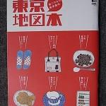 「東京地図本」表紙