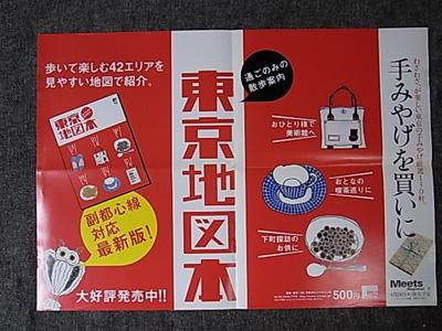 「東京地図本」 中刷