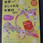 「世界一おしゃれな年賀状2011」2
