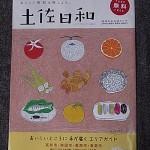 「土佐日和」vol.2