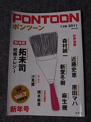 「pontoon」2011.1月