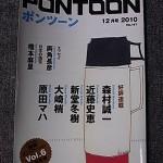 「pontoon」2010.12月