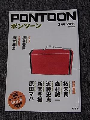 「pontoon」2011.2月