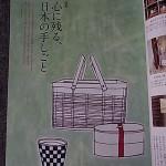 「天然生活」2011.6月