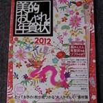 2011osharenenngajyou1