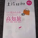 2011tosabiyori3
