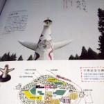 「天然生活」2012/8月 map1