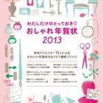 おしゃれ年賀状本2013