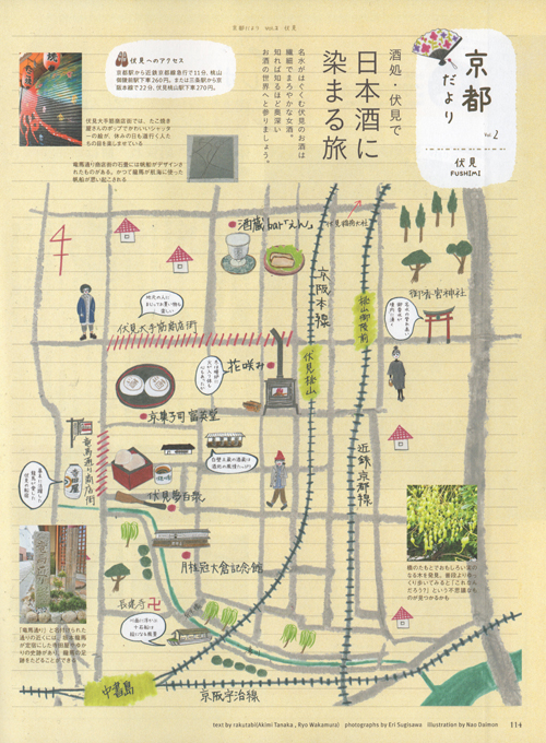 京都だより2_72