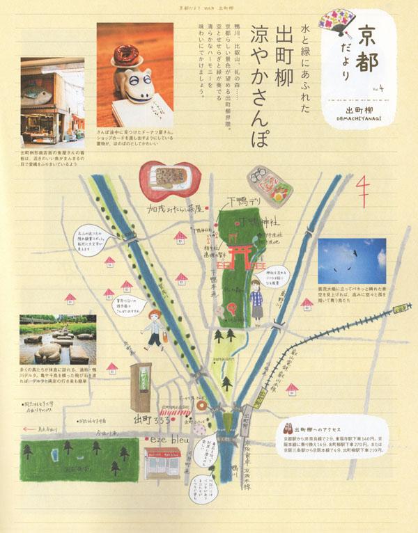 ことりっぷ出町柳map72