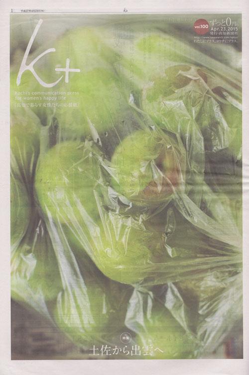 K+vol.100表紙72