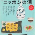 「ニッポンの酒」72