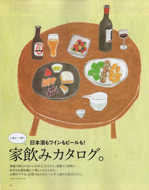 「ニッポンの酒」扉72
