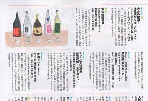 「ニッポンの酒」中2 72