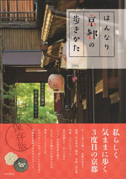 「はんなり京都の歩きかた」表紙72
