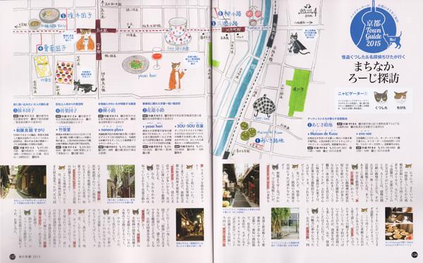 「秋の京都」172