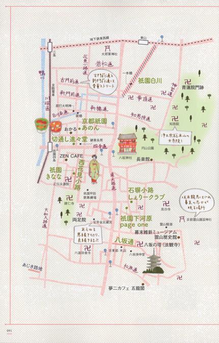 「はんなり京都の歩きかた」map172