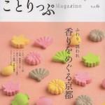 「ことりっぷ」vol.6表紙72
