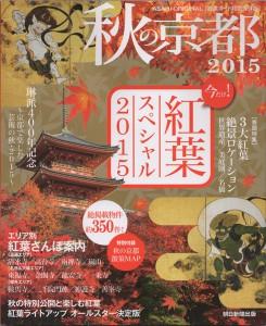 「秋の京都2015」表紙72