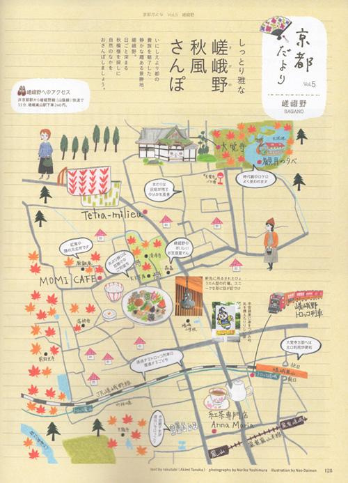 「ことりっぷ」vol.672