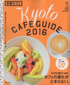 京都カフェ本2016表紙72