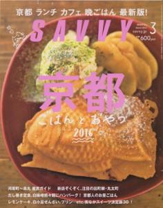 SAVVY京都ごはんとおやつ表紙72