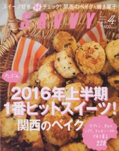 SAVVY2016.4表紙72
