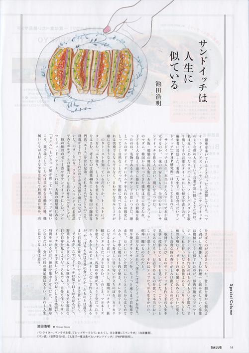 SALUS_2016.4_サンドイッチエッセイ挿絵72