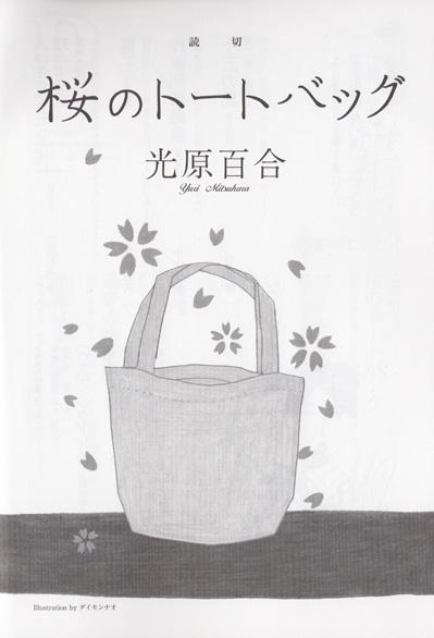 pontoon最終号_挿絵