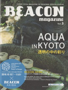 BEACON KYOTOvol.3表紙72
