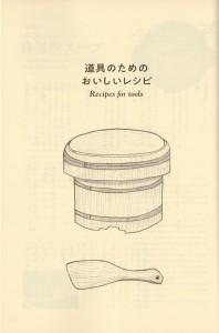 『台所にこの道具』扉2