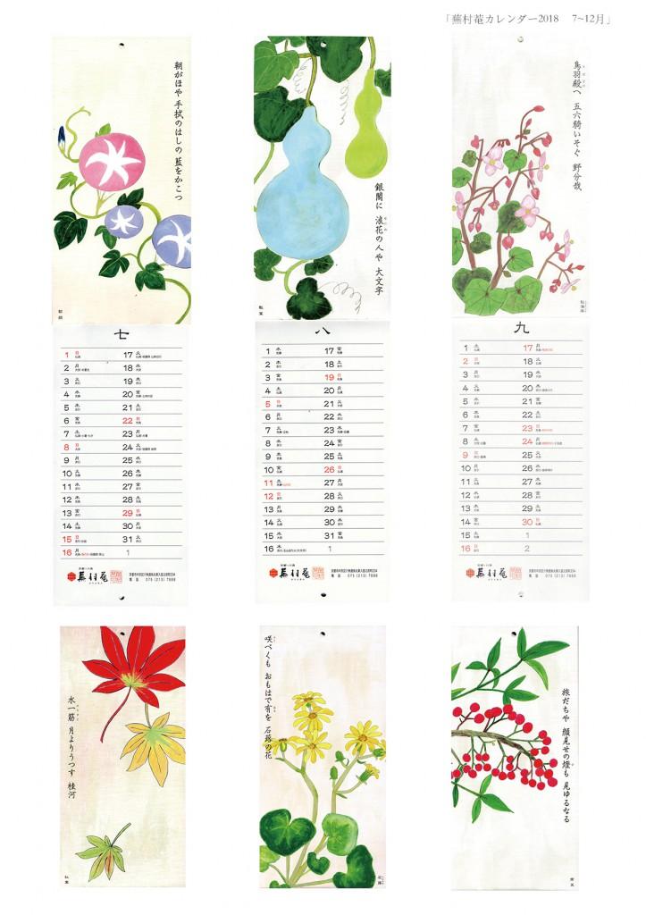 work_蕪村庵カレンダー2018-2